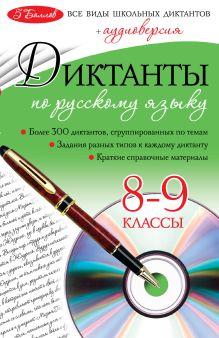Лебеденко С.А. - Диктанты по русскому языку: 8-9 классы (+CD) обложка книги