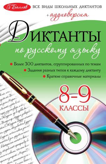 Диктанты по русскому языку: 8-9 классы (+CD) Лебеденко С.А.