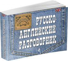 Русско-английский разговорник обложка книги