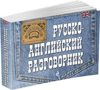 Русско-английский разговорник Карпенко Е.В.