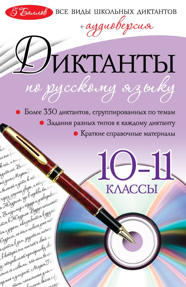 Диктанты по русскому языку: 10-11 классы (+CD) Лебеденко С.А., Омеляненко В.И.