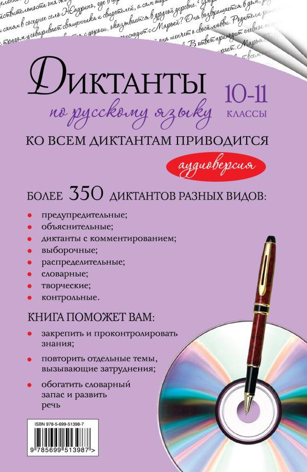 Словарный диктант 10-11 класс по русскому языку