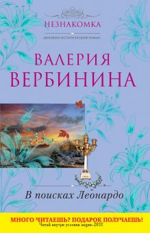 Вербинина В. - В поисках Леонардо обложка книги