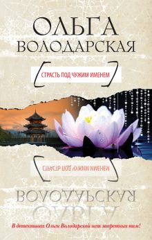 Володарская О. - Страсть под чужим именем обложка книги