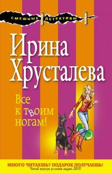 Все к твоим ногам! обложка книги