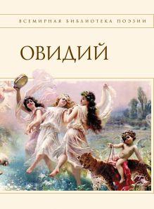 Овидий - Наука любви обложка книги