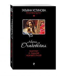 Очаковская М.А. - Портрет с одной неизвестной обложка книги