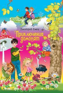 Емец Д.А. - Приключения домовят (весенняя обложка, экономичный формат, цветные вкладки) обложка книги