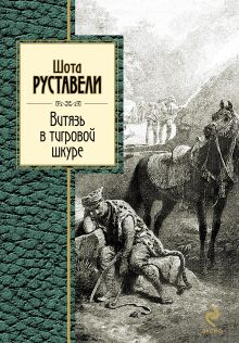 Руставели Ш. - Витязь в тигровой шкуре обложка книги