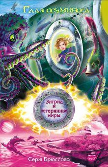 Брюссоло С. - Зигрид и потерянные миры. Глаз осьминога обложка книги