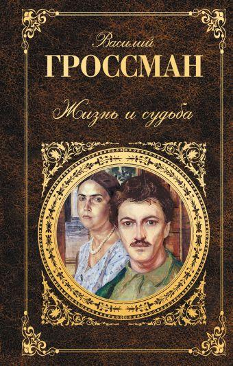 Жизнь и судьба Гроссман В.С.