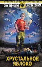 Верещагин О.Н., Ефимов А. - Хрустальное яблоко' обложка книги