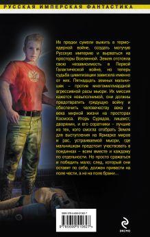 Обложка сзади Хрустальное яблоко Олег Верещагин, Алексей Ефимов