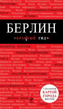 Шафранова Евгения Викторовна - Берлин обложка книги