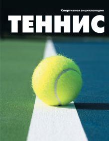 - Теннис обложка книги