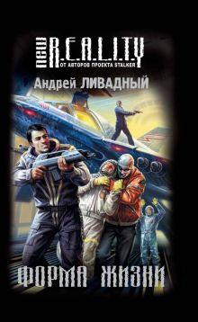 Ливадный А.Л. - Форма жизни обложка книги