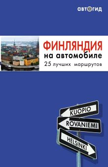 - Финляндия на автомобиле обложка книги