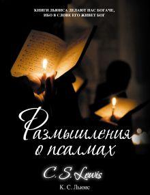 Размышления о псалмах обложка книги