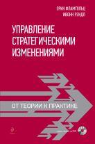 Фламгольц Э., Рэндл И. - Управление стратегическими изменениями: от теории к практике (+DVD)' обложка книги