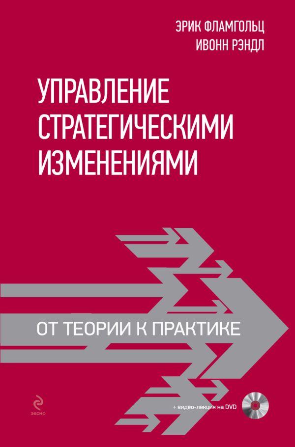 Управление стратегическими изменениями: от теории к практике (+DVD) Фламгольц Э., Рэндл И.