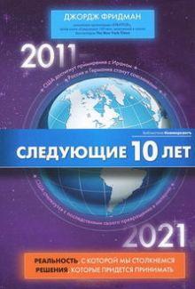 Фридман Д. - Следующие 10 лет обложка книги