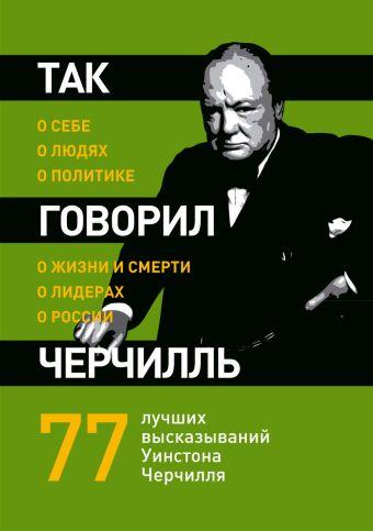 Так говорил Черчилль: о себе, о людях, о политике Хьюмс Д.