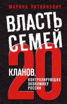 Литвинович М. - Власть семей. 20 кланов, контролирующих экономику России обложка книги