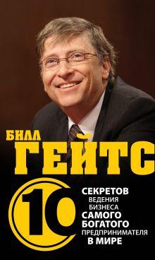 Дирлав Д. - Билл Гейтс. 10 секретов ведения бизнеса самого богатого предпринимателя в мире обложка книги
