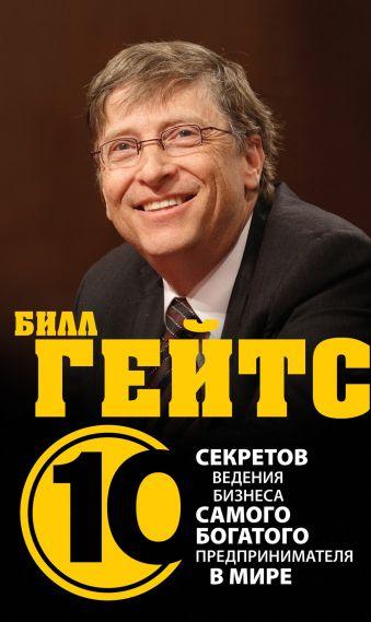 Билл Гейтс. 10 секретов ведения бизнеса самого богатого предпринимателя в мире Дирлав Д.