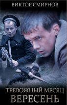 Смирнов В. - Тревожный месяц вересень' обложка книги