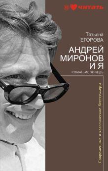 Андрей Миронов и я. Роман-исповедь обложка книги