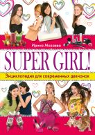 Мазаева И. - SUPER GIRL! Энциклопедия для современных девчонок' обложка книги