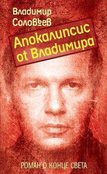 Обложка Апокалипсис от Владимира Владимир Соловьев