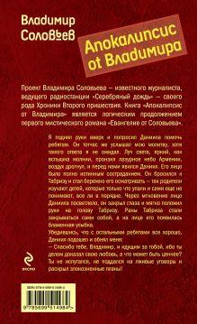 Обложка сзади Апокалипсис от Владимира Владимир Соловьев