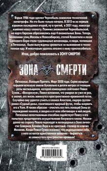 Обложка сзади Грозовой фронт Вячеслав Шалыгин