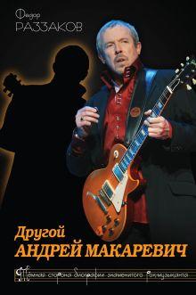 Другой Андрей Макаревич. Темная сторона биографии знаменитого рок-музыканта обложка книги