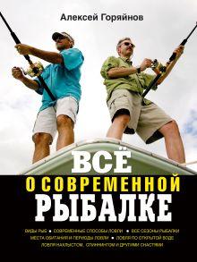 Всё о современной рыбалке. Полная энциклопедия