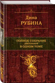 Рубина Д. - Полное собрание рассказов в одном томе обложка книги
