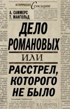 Саммерс А., Мангольд Т. - Дело Романовых, или Расстрел, которого не было' обложка книги