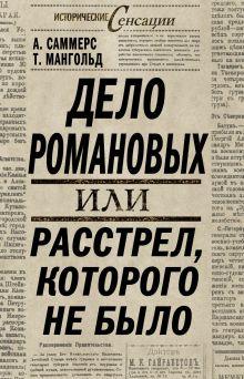 Саммерс А., Мангольд Т. - Дело Романовых, или Расстрел, которого не было обложка книги