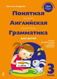 Андреева Н. - Понятная английская грамматика для детей. 3 класс обложка книги