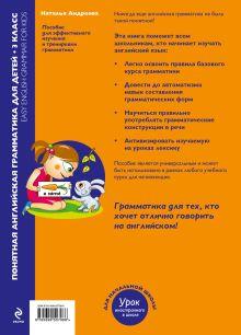 Обложка сзади Понятная английская грамматика для детей. 3 класс
