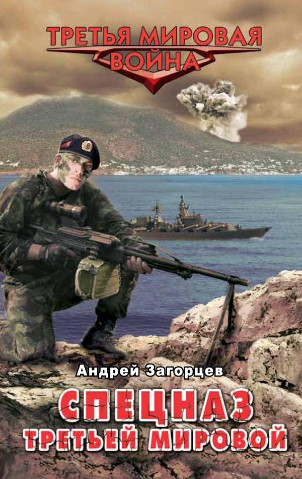 Андрей загорцев аудиокниги
