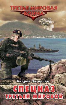 Загорцев А.В. - Спецназ Третьей Мировой. Русские козыри обложка книги