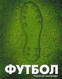 - Футбол обложка книги