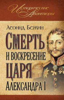 Смерть и воскресение царя Александра I обложка книги