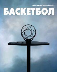 - Баскетбол обложка книги