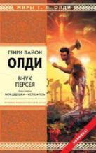 Олди Г.Л. - Внук Персея. Книга 1. Мой дедушка - Истребитель' обложка книги