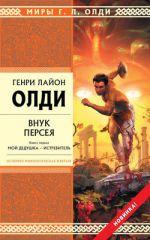 Внук Персея. Книга 1. Мой дедушка - Истребитель обложка книги