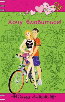 Лаврова Д. - Хочу влюбиться! обложка книги